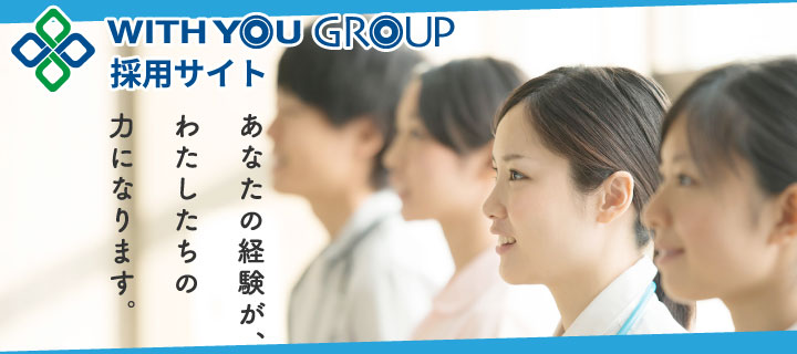 WITH YOU GROUP 採用サイト